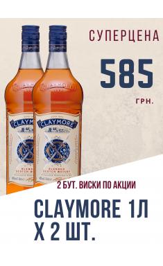 Claymore 1lx2